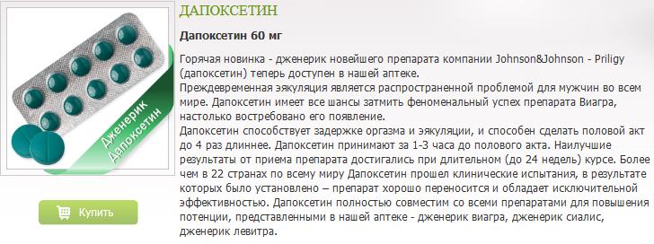 ДАПОКСЕТИН в Новосибирске по цене от 90 руб.
