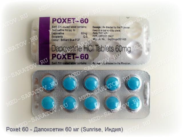 Обзор препаратов для продления полового акта
