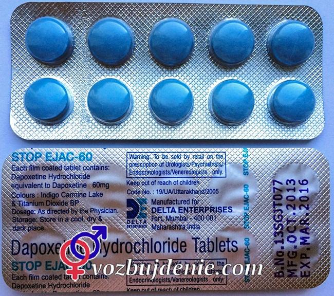 Купить дапоксетин в аптеке от 72 р./таб. Быстрая